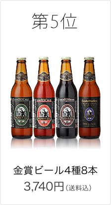 第5位 金賞ビール4種8本セット