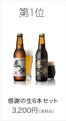 第1位 感謝ビール6本
