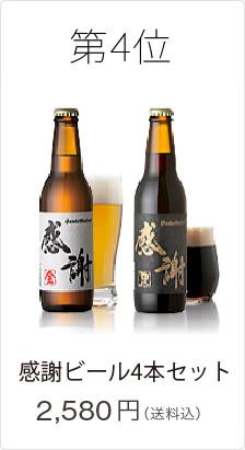 第4位 感謝ビール4本セット