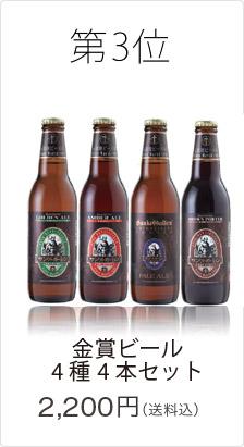 金賞ビール4種4本セット