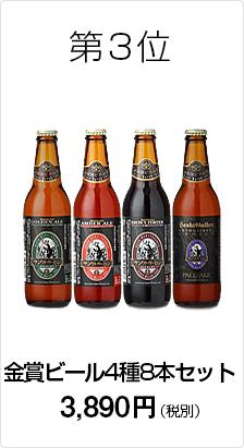 第3位 金賞ビール4種8本セット