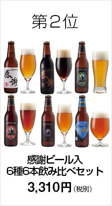 第2位 感謝ビール入6種6本飲み比べセット