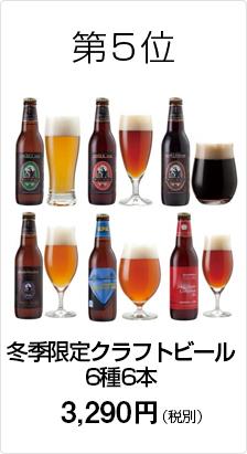 第5位 金賞ビール3種6本セット