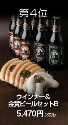 第4位 ウインナー&金賞ビールセットB