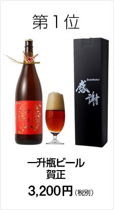 第1位 一升瓶ビール 賀正