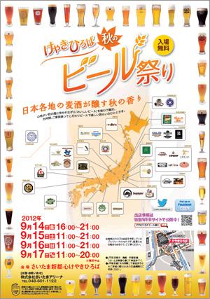 秋のビール祭り