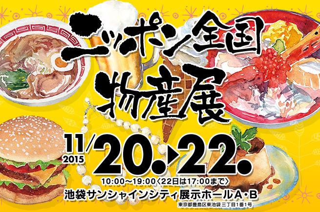 【11/20-22】ニッポン全国物産展@池袋サンシャインシティの ...