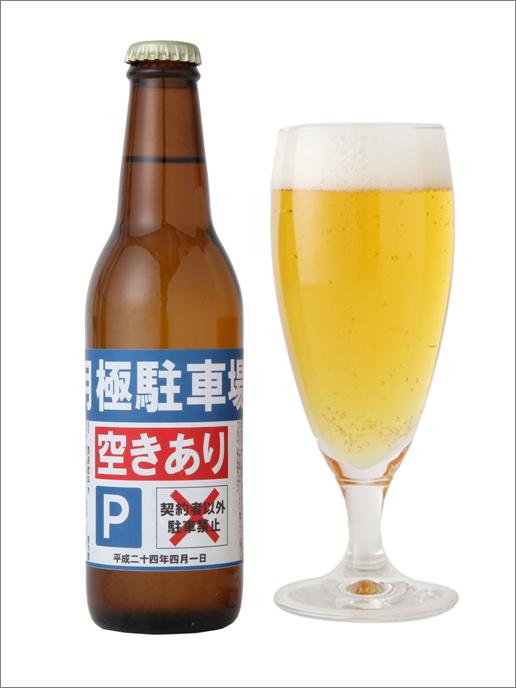 ビールテイスト飲料【月極駐車場】限定販売