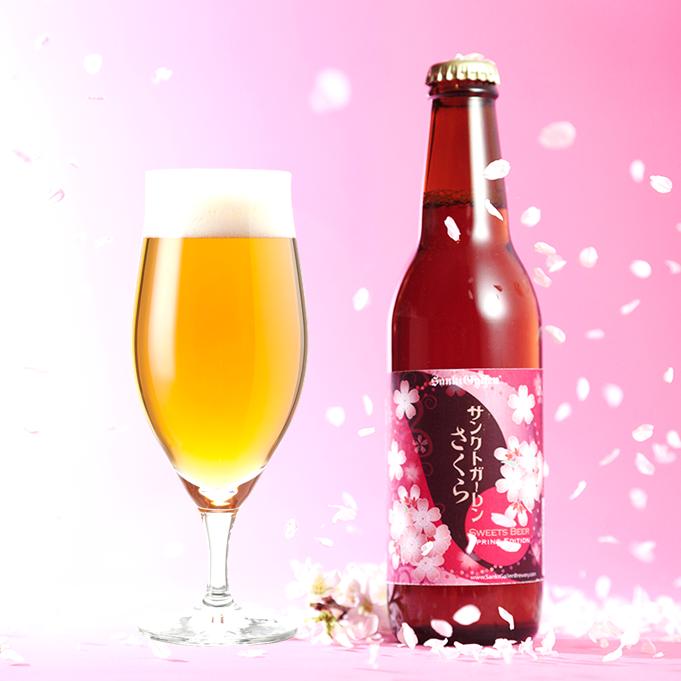 桜の花と桜の葉を使用した、ふんわり桜餅風味ビール 「サンクトガーレン さくら」 2月24日発売