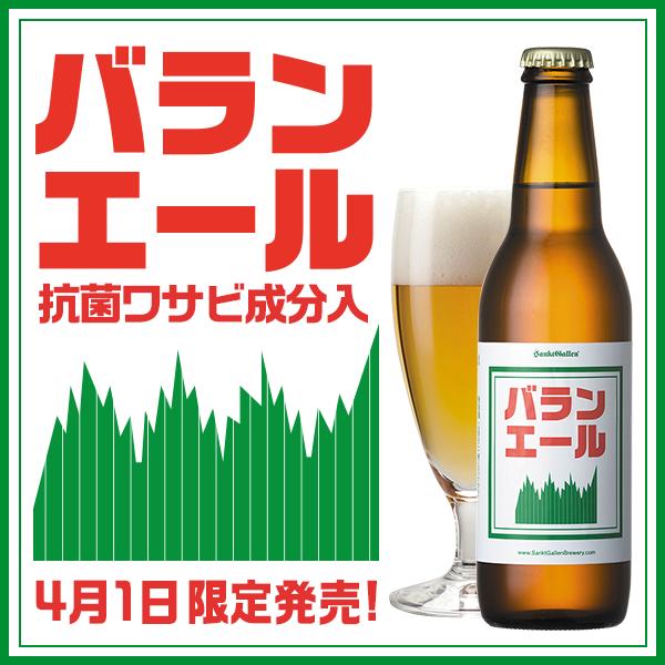 黒糖、桜につづく日本素材にこだわったクラフトビール「バランエール」限定発売