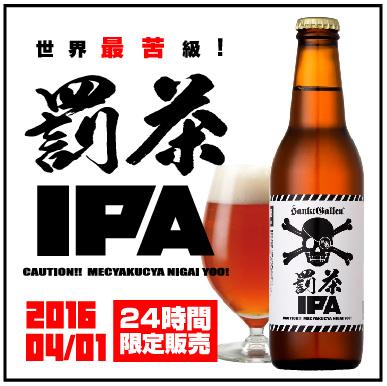 """世界最苦級ビール「罰茶IPA」発売。罰ゲームの""""あのお茶""""がビール業界のホップ不足を救う!?"""