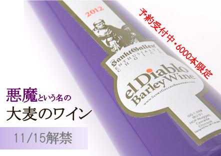 大麦のワイン