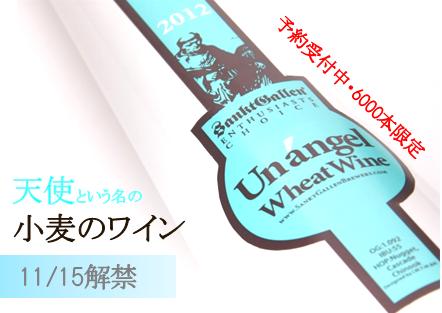 小麦のワイン