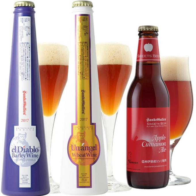 秋の限定ビール3種3本セット