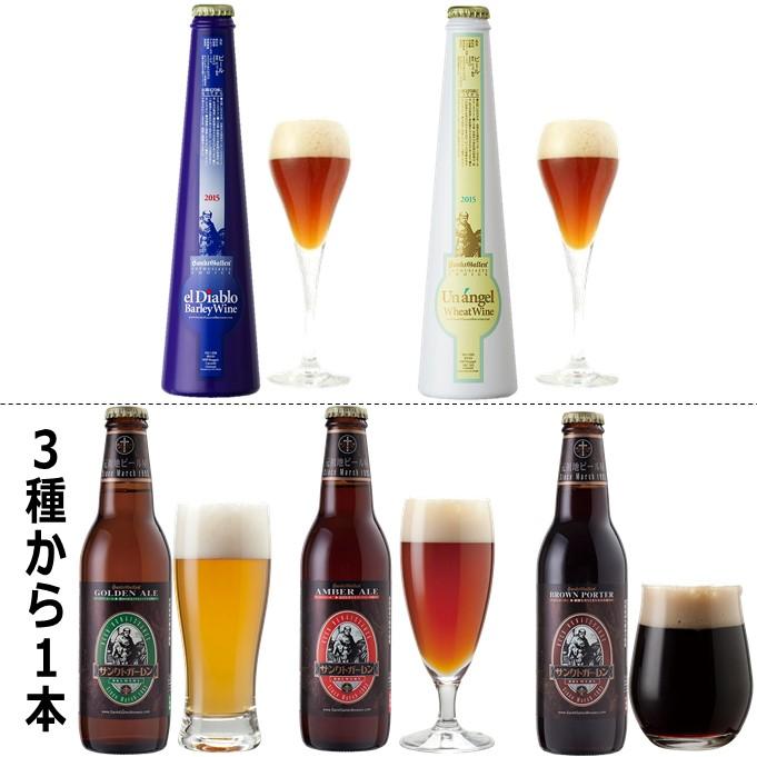 麦のワイン&金賞ビール3本セット