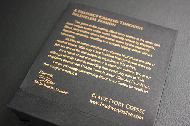 ブラックアイボリーコーヒー箱2