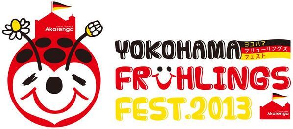 ヨコハマフリューリングスフェスト2013