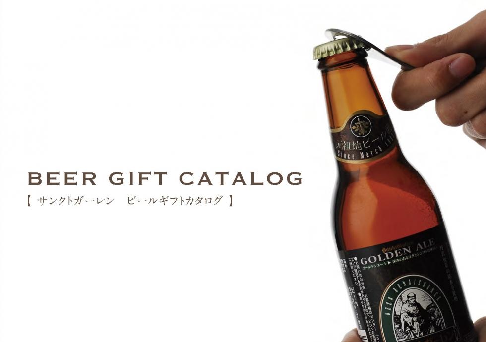 ビールカタログ
