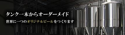 オリジナルビール