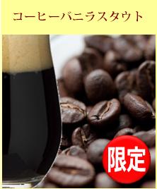 コーヒーバニラスタウト