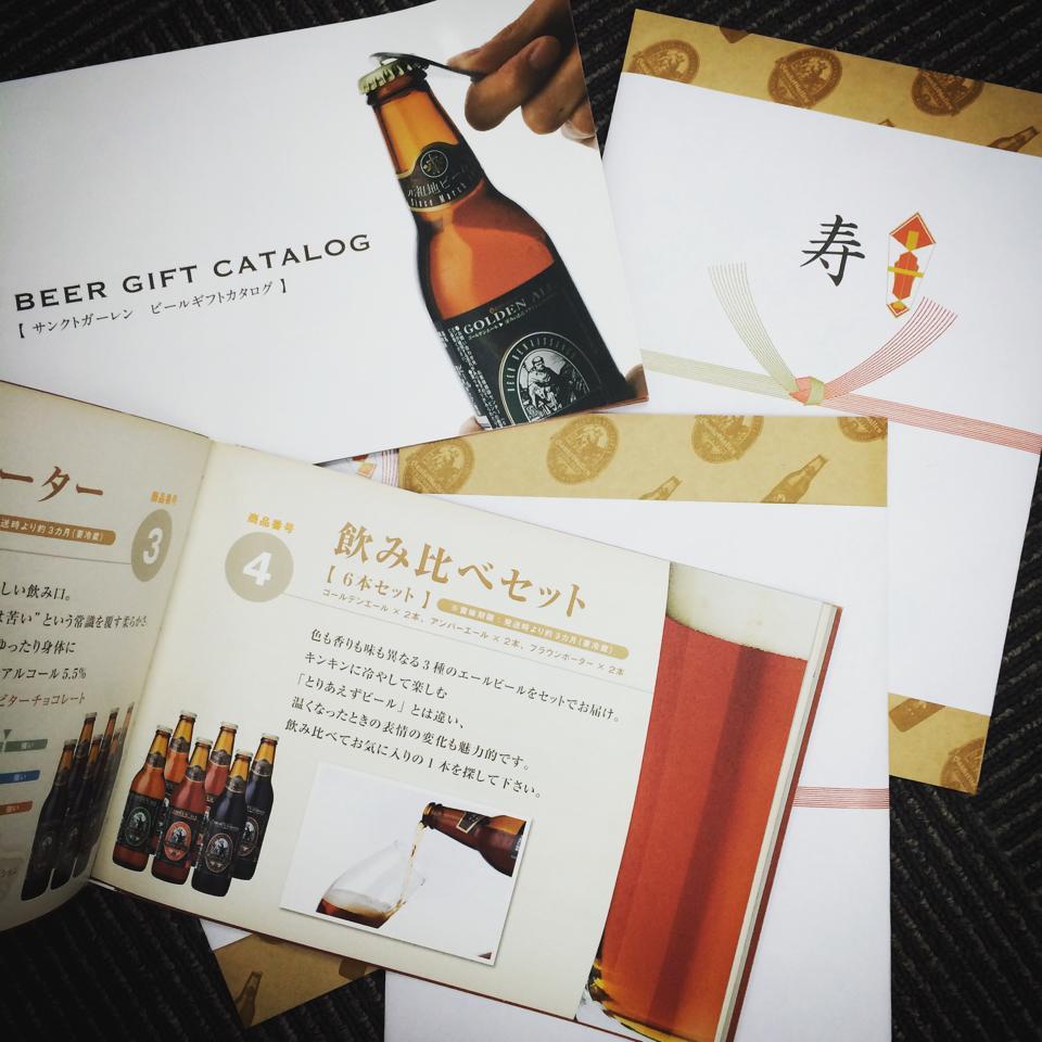 ビール カタログギフト