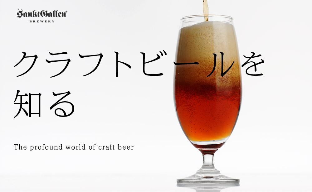 クラフトビールを知る