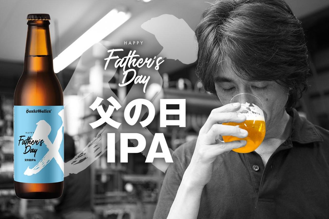 父の日IPA
