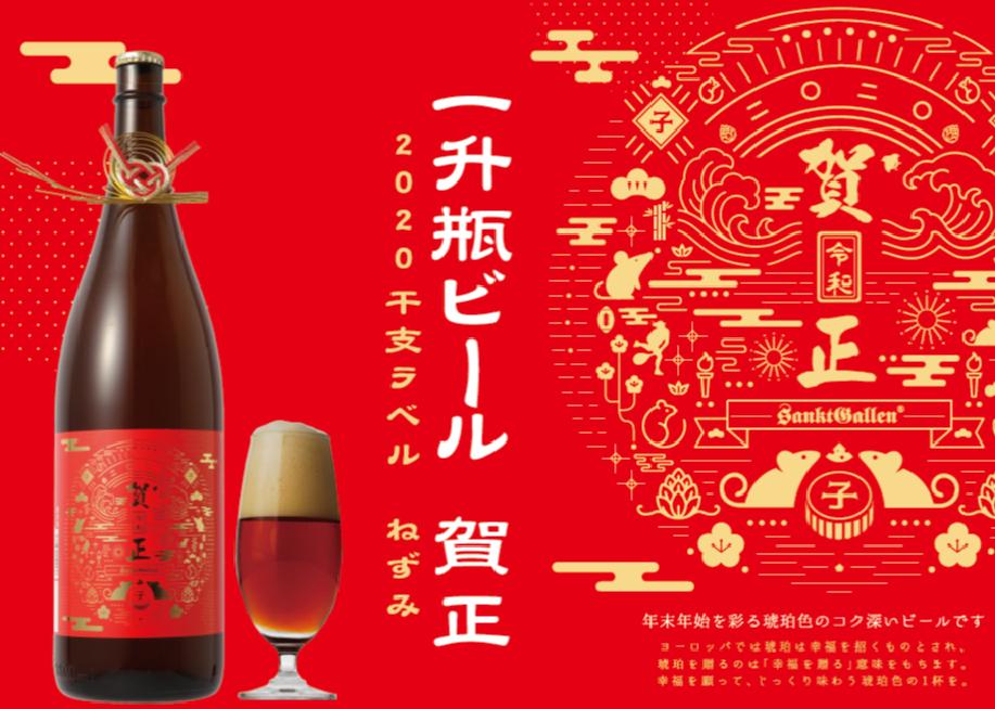賀正ビール
