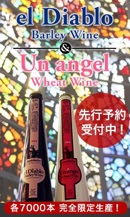 麦のワイン