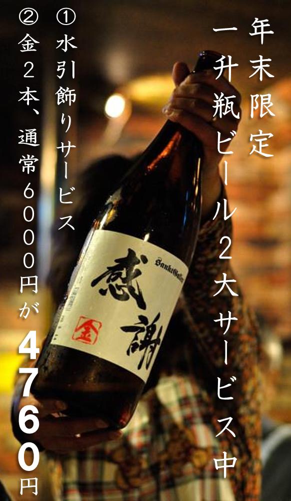 一升瓶ビール