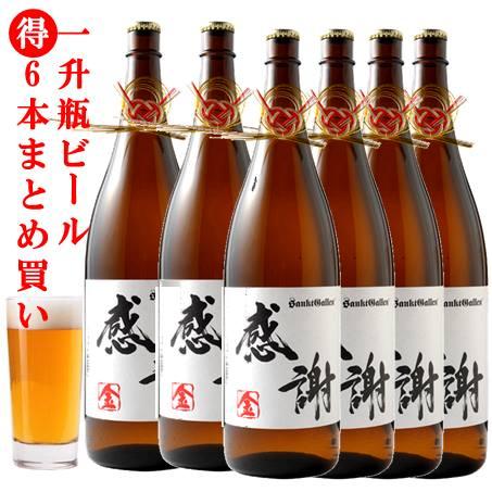 水引付き一升瓶ビール6本まとめ買い