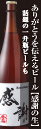 感謝ビール
