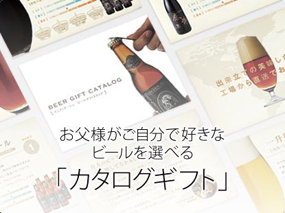お父様がご自身で好きなビールを選べる「カタログギフト」