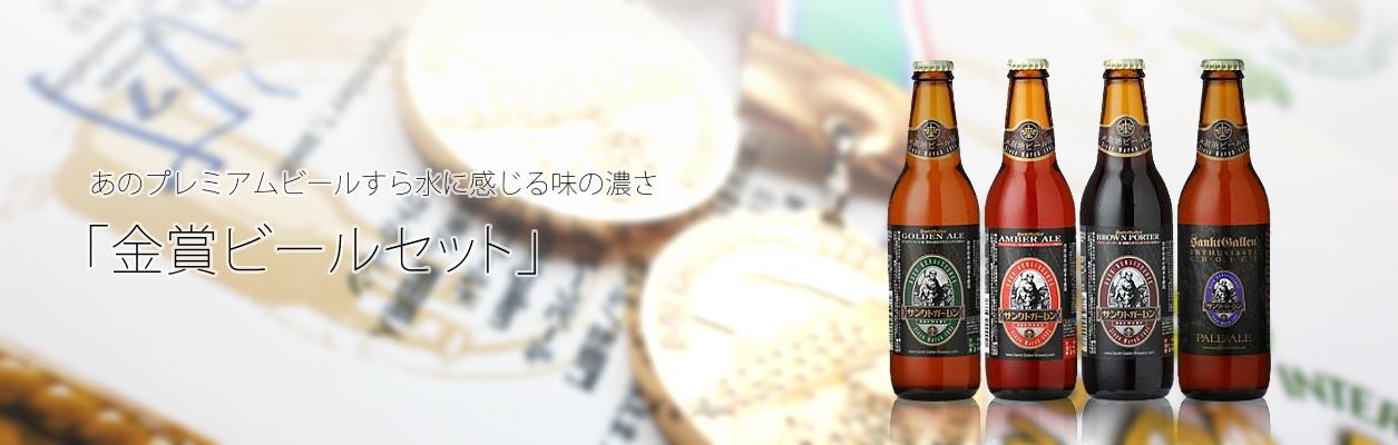 あのプレミアムビールすら水に感じる味の濃さ「金賞ビールセット」