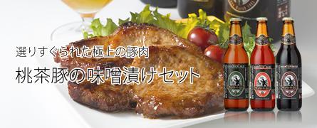 選りすぐられた極上の豚肉「桃茶豚の味噌漬けセット」