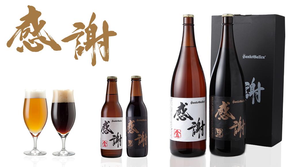 『感謝』ビールシリーズ