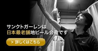サンクトガーレンは日本最老舗地ビール会社です
