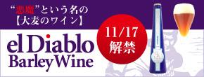 麦のワイン(大麦のワイン ディアブロ)