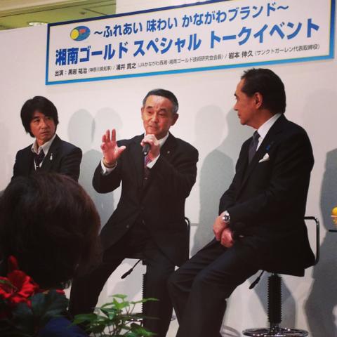 神奈川県知事による湘南ゴールドトップセールス