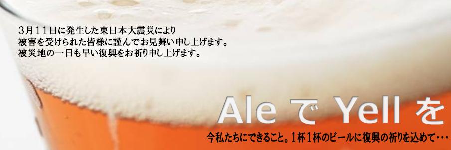 AleでYellを 東日本大震災(東北地方太平洋沖地震)私たちにできること