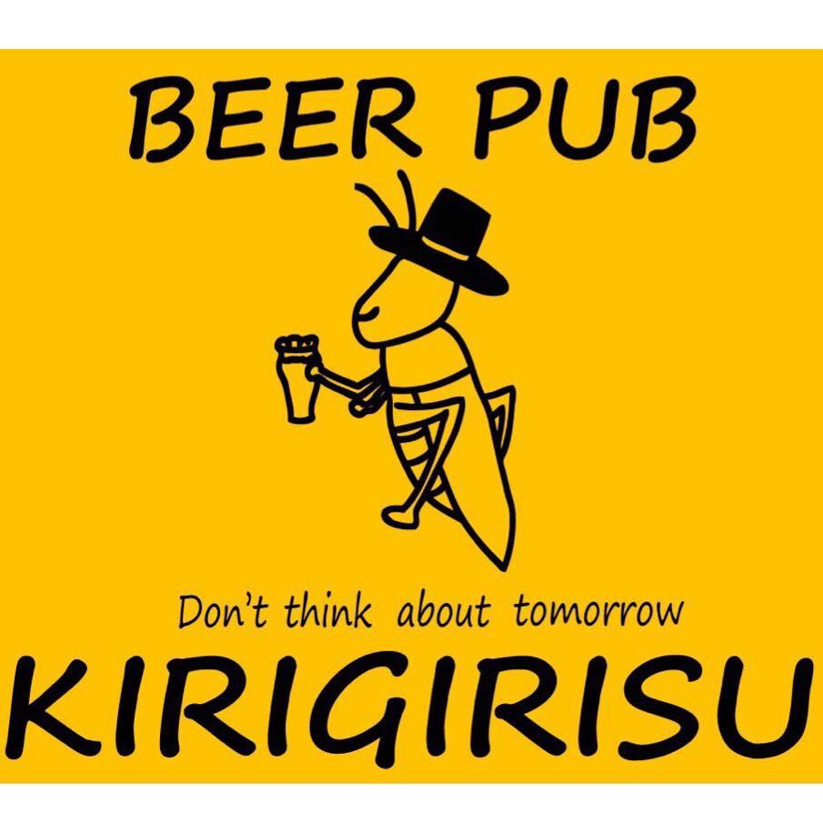 BeerPubキリギリス