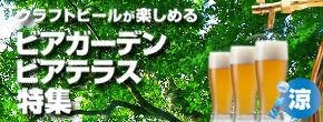 クラフトビールが飲めるビアガーデン