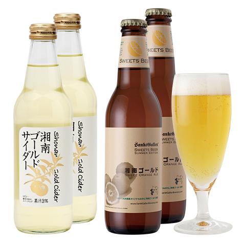 湘南ゴールドビール&サイダーセット