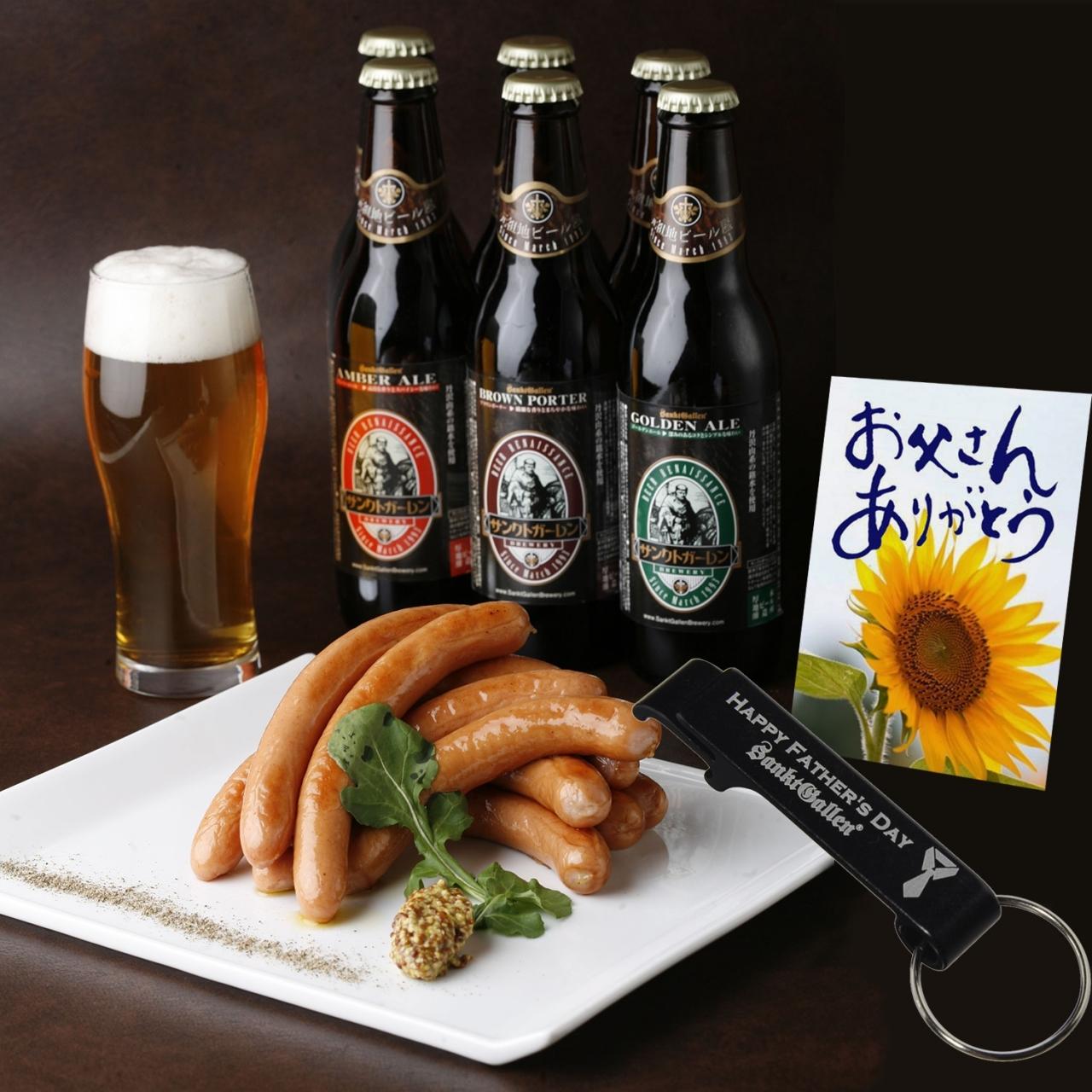 父の日ギフト「金賞ビール&日本一ウインナーA」
