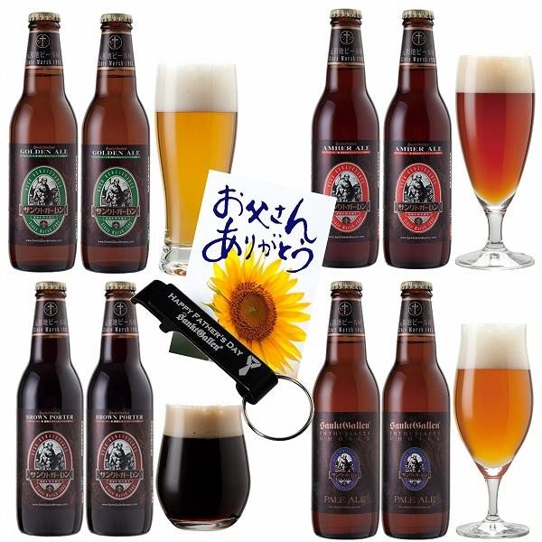 父の日ギフト「金賞ビール4種8本セット」