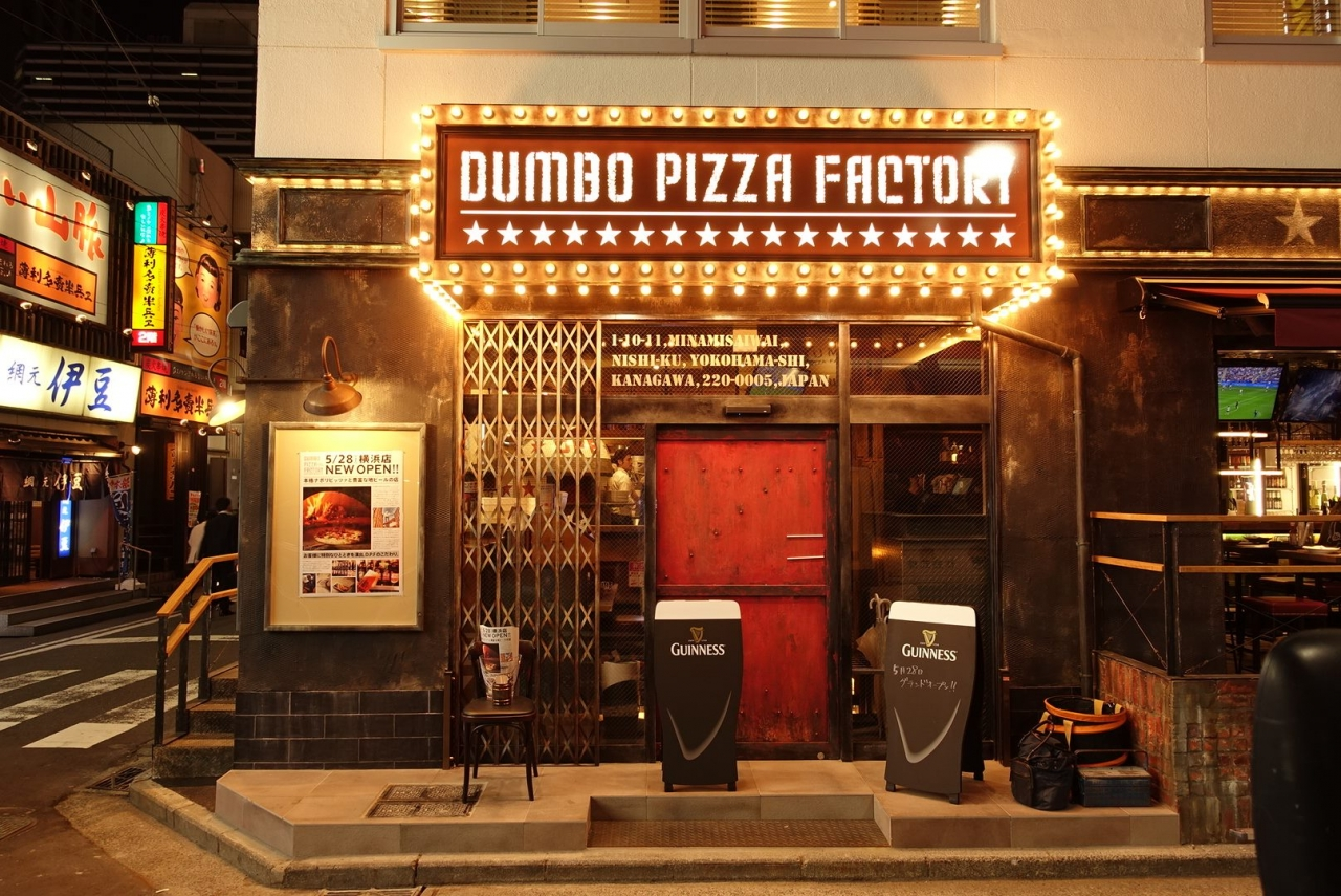 【横浜】DUMBO PIZZA FACTORY 横浜店