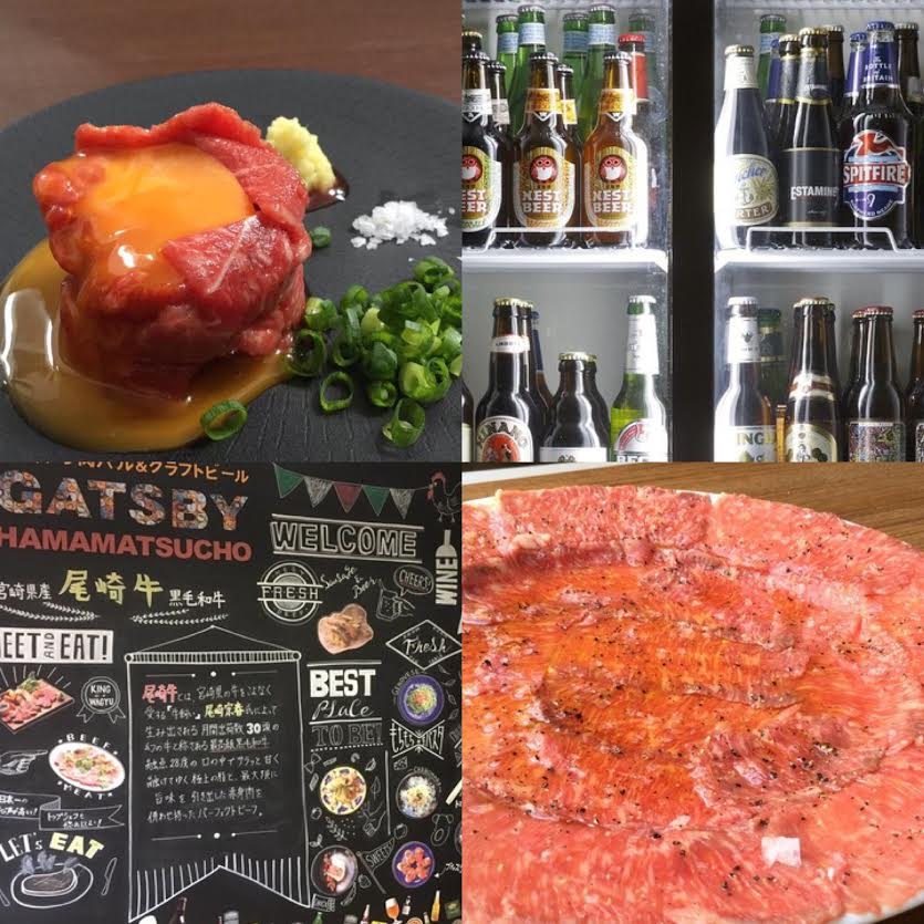 【浜松町】尾崎牛とクラフトビール「GATSBY (ギャツビー)」