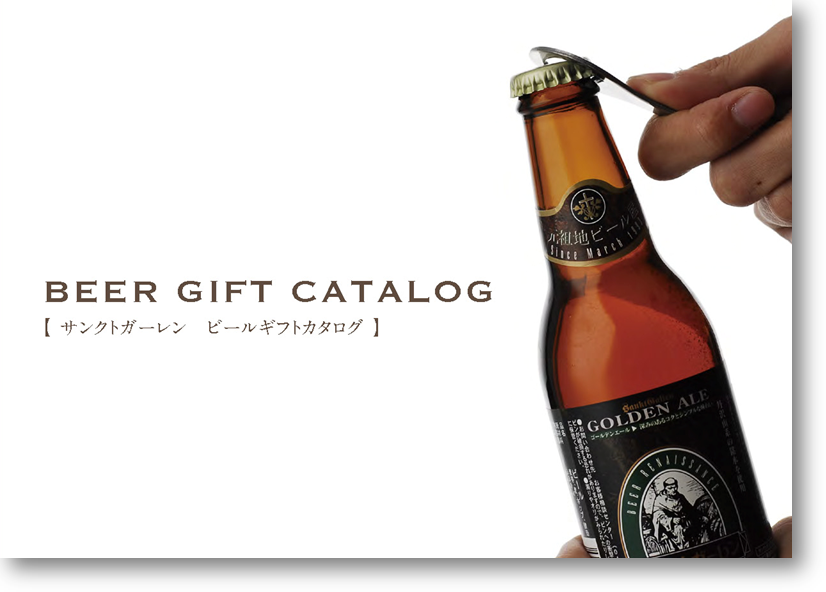 忘年会の景品にビールのカタログギフト