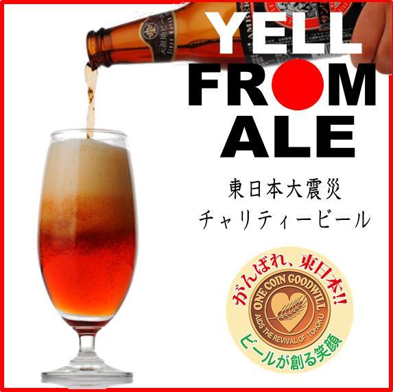 チャリティビール