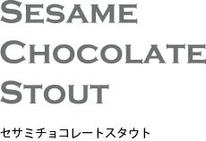 セサミチョコレートスタウト